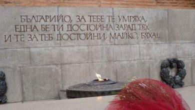 Photo of Дни за борба