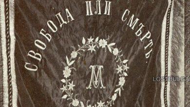 Photo of Днес България чества 107-годишнината от избухването на Илинденско-Преображенско въстание