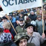 Протестиращи пенсионери
