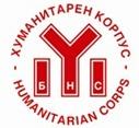 Хуманитарен корпус БНС