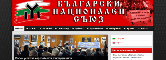 "Photo of БНС с ново ""лице"" в интернет"