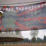 Футболен турнир Владо Черноземски 1