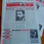 весник 2