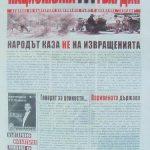национална гвардия-корица