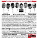вестник 4 Гвардия