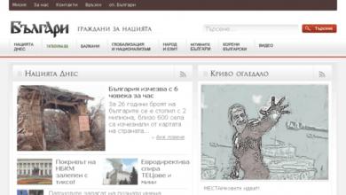 """Photo of """"Българи"""" се включиха в защитата на националистите от Сандански"""