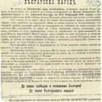 Манифест-за-независимост_1908