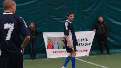 Photo of Вторият футболен турнир в подкрепа на момчетата от Сандански премина успешно