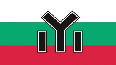 Photo of Прокуратурата иска забрана на Български Национален Съюз