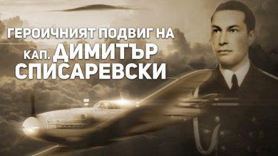 Photo of Паметна вечер за Списаревски в деня преди шествието за героя