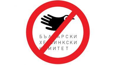 Photo of Расистите от БХК са против спазването на закона