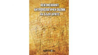 """Photo of Излезе книгата """"Неизменният антропологичен облик на българите"""""""
