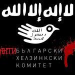 анти-български-хелзински-комитет-ид