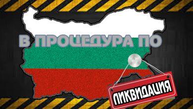 Photo of Наближава ли тоталната ликвидация на остатъка от България?