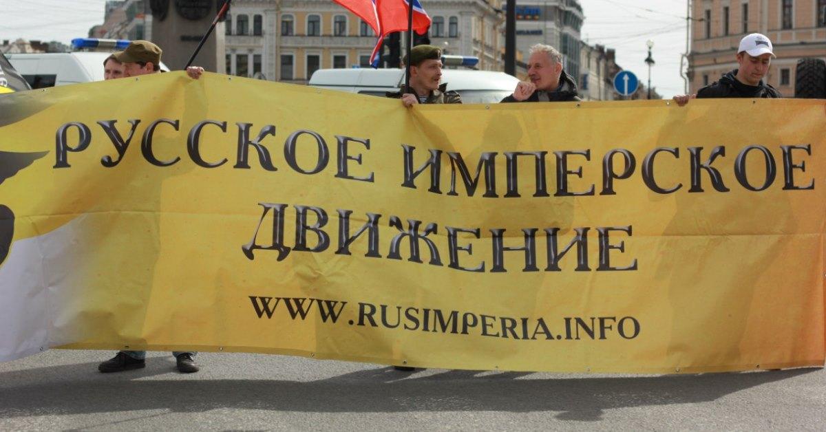 Руско имперско движение разкритикува доклада на МВнР на РФ ...