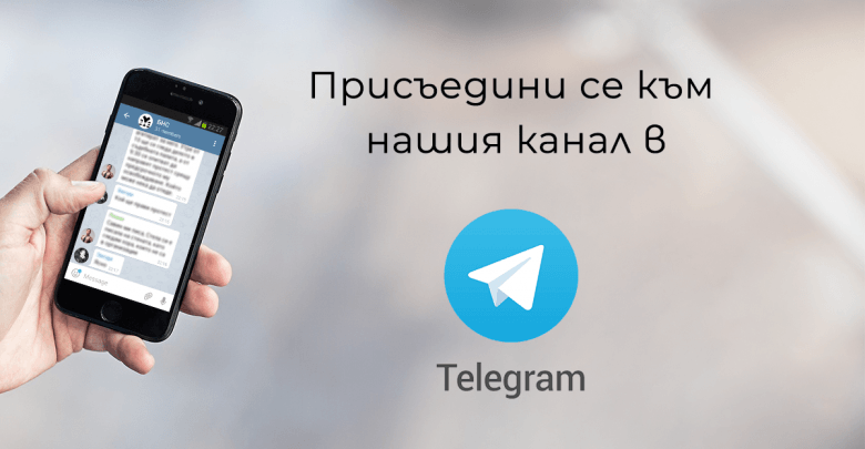 БНС с канал в Telegram