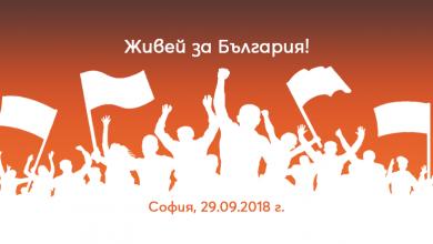 """Photo of За първи път """"Ден на българската младеж"""" ще се състои на 29 септември"""
