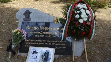 Photo of В памет на Владо Черноземски за поредна година