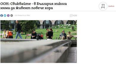 Photo of Трябва ли да се примирим с гибелта на българския народ?