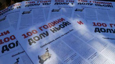 "Photo of Вестник ""100 години – Долу Ньой"""