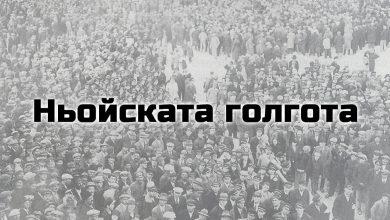 Photo of Ньой – 100 черни години (част 1)