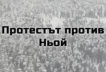 Photo of Ньой – 100 черни години (част 2)