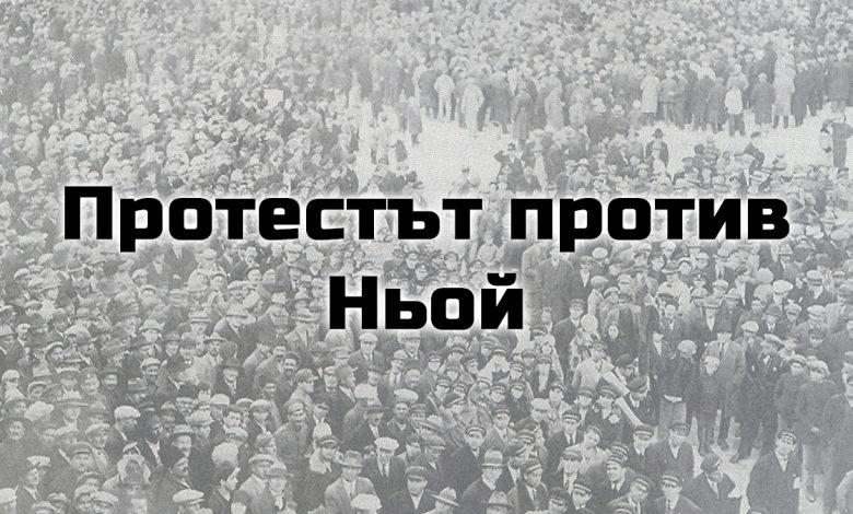 Протестът против Ньой