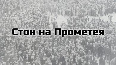 Photo of Ньой – 100 черни години (част 4)