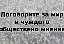 Photo of Ньой – 100 черни години (част 3)