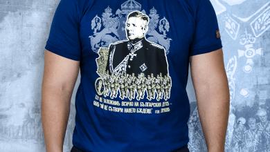 """Photo of Тениска """"Луковмарш 2020"""" – Синя"""