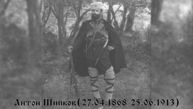 Photo of Годишнина от смъртта на Антон Шипков