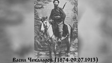 Photo of 107 години от героичната смърт на Васил Чекаларов
