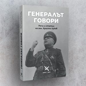 Книга речи Луков