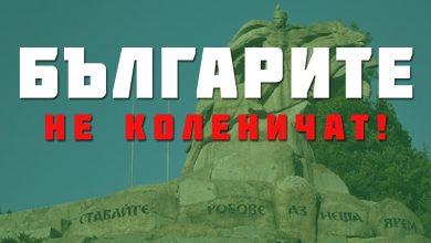 Българите не коленичат
